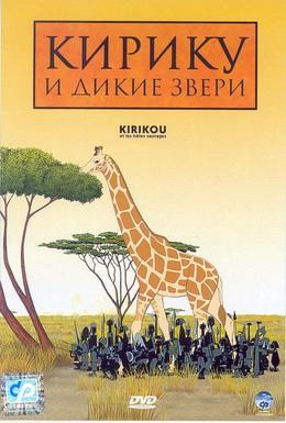 Постер фильма Кирику и дикие звери (2005)