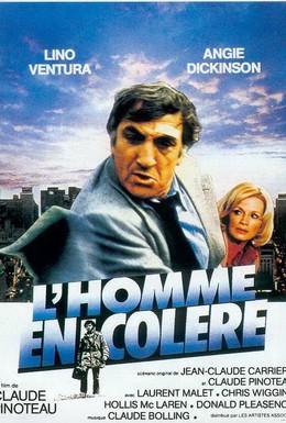 Постер фильма Разгневанный (1979)