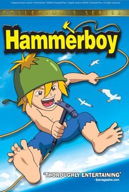 Постер фильма Хаммербой (2003)