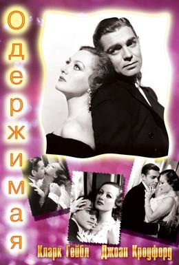 Постер фильма Одержимая (1931)