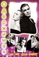 Одержимая (1931)