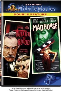 Постер фильма Сумасшедший дом (1974)