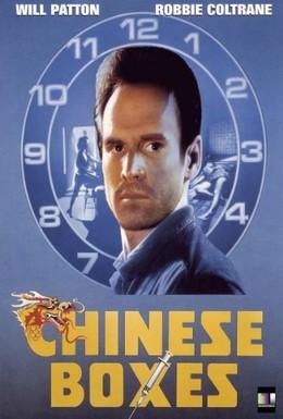 Постер фильма Китайские коробки (1984)