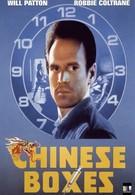 Китайские коробки (1984)
