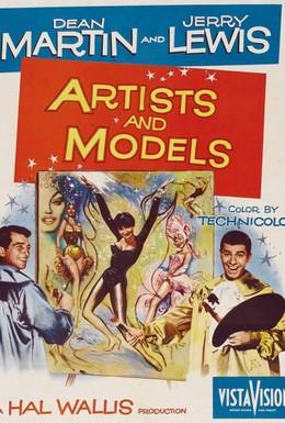 Постер фильма Художники и модели (1955)