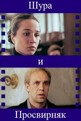 Постер фильма Шура и Просвирняк (1987)