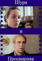Шура и Просвирняк (1987)