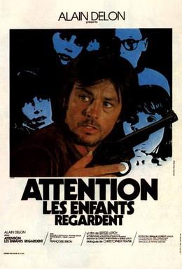 Постер фильма Осторожно, смотрят дети (1978)