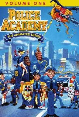 Постер фильма Полицейская академия (1988)