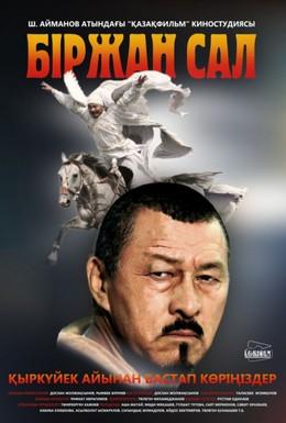 Постер фильма Биржан сал (2009)