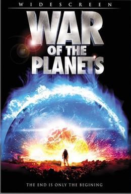 Постер фильма Война планет (2003)