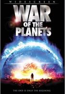 Война планет (2003)