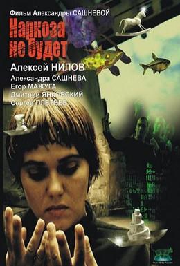 Постер фильма Наркоза не будет (2006)