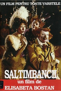 Постер фильма Этот грустный веселый цирк (1983)