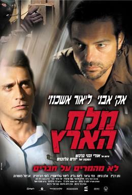 Постер фильма Соль земли (2006)