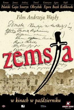 Постер фильма Месть (2002)