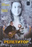 Репетитор (2007)