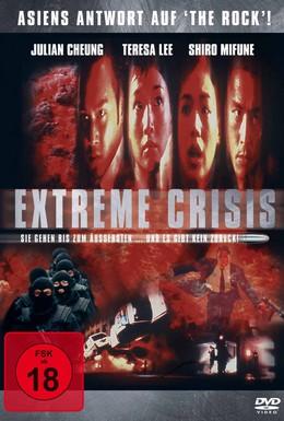 Постер фильма Чрезвычайная опасность (1998)