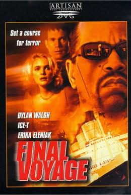 Постер фильма Последний круиз (1999)