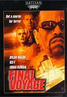 Последний круиз (1999)