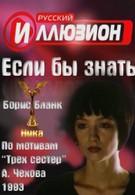 Если бы знать (1993)