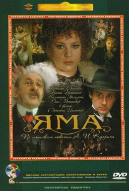 Постер фильма Яма (1990)