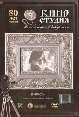 Постер фильма Бирюк (1977)