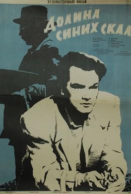 Постер фильма Долина Синих скал (1956)