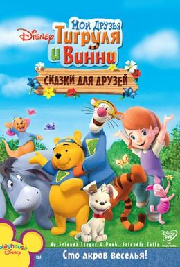 Постер фильма Мои друзья Тигруля и Винни: Сказки для друзей (2008)