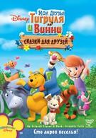 Мои друзья Тигруля и Винни: Сказки для друзей (2008)