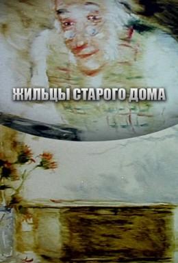 Постер фильма Жильцы старого дома (1987)
