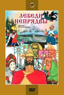 Постер фильма Лебеди Непрядвы (1980)