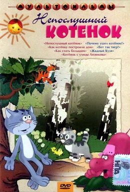 Постер фильма Непослушный котёнок (1953)