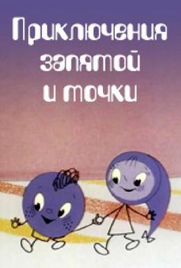 Постер фильма Приключения запятой и точки (1965)