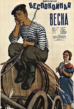 Постер фильма Беспокойная весна (1956)