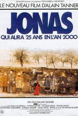Постер фильма Иона, которому будет 25 лет в 2000 году (1976)