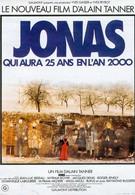 Иона, которому будет 25 лет в 2000 году (1976)