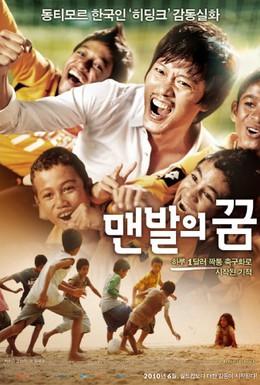 Постер фильма Босоногая мечта (2010)