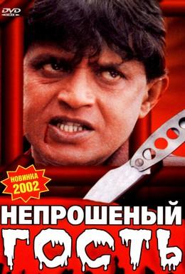 Постер фильма Непрошеный гость (2001)