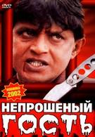 Непрошеный гость (2001)