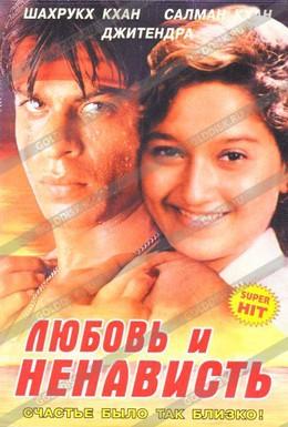 Постер фильма Принц (1996)