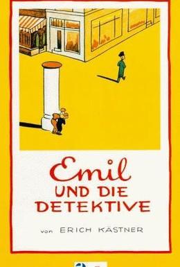 Постер фильма Эмиль и сыщики (1931)