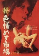 Рынок дьяволиц (1974)
