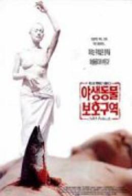 Постер фильма Дикие животные (1997)