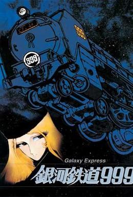Постер фильма Галактический экспресс 999: Стеклянная Клэйр (1980)