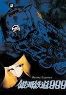 Галактический экспресс 999: Стеклянная Клэйр (1980)