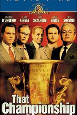 Постер фильма Тот самый чемпионат (1999)