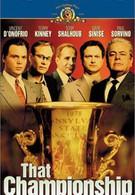 Тот самый чемпионат (1999)