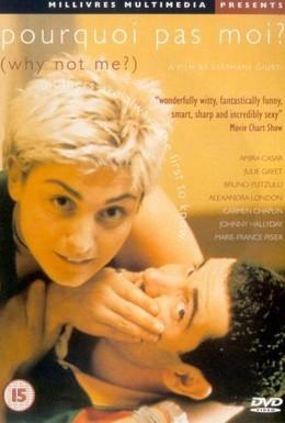 Постер фильма Почему не я? (1999)