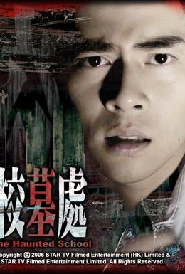 Постер фильма Призраки школы (2007)